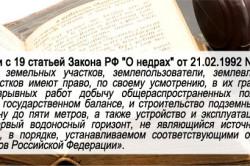 """Отрывок из Закона РФ """"О недрах"""""""